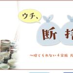 6/26【BS朝日】2時間スペシャル  やましたひでこ断捨離ドキュメント
