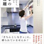 東京「家事の断捨離」シェア会で思う