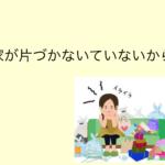 10回目!「家事の断捨離」シェア会 in 鹿児島