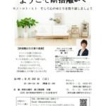 香川県にて、9月30日「断捨離講演会」