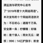 日本で流行語大賞、今度は中国で十大用語!