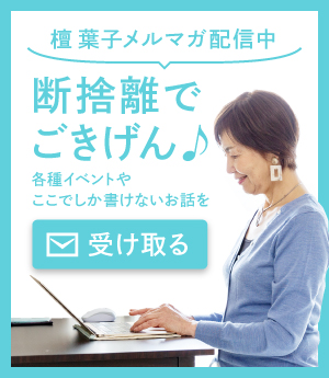 福岡断捨離会 檀 葉子 メルマガ登録
